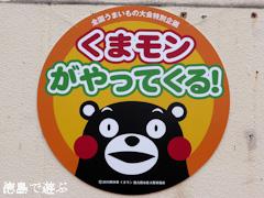 徳島県徳島市 そごう徳島店 全国うまいもの大会 くまモン 2014