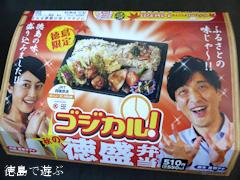 JRT 四国放送 ゴジカル! サークルKサンクス 秋の徳盛弁当 2014