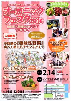 徳島県徳島市 アスティとくしま オーガニックフェスタ 2016