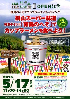 とくしま林道Navi 徳島のヘソ カップラーメンミーティング