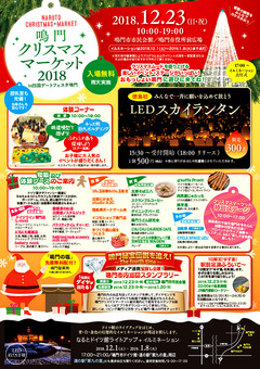 徳島県鳴門市 鳴門クリスマスマーケット 2018