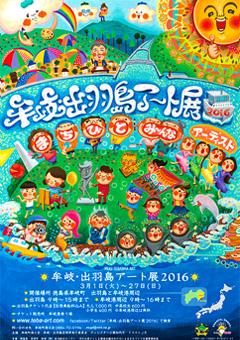 徳島県海部郡牟岐町 牟岐・出羽島アート展 2016