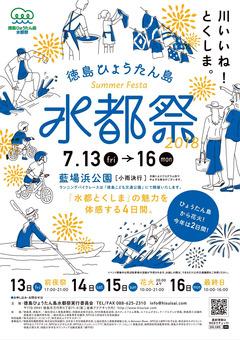 徳島県徳島市 徳島ひょうたん島水都祭 2018