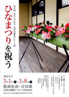 第9回 草月いけばな 出村丹雅草グループ展 ひなまつりを祝う 2015