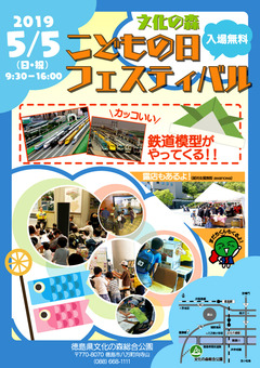 徳島県徳島市 文化の森 こどもの日 フェスティバル 2019