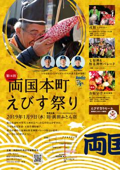 徳島県徳島市 両国本町商店街 第14回 両国本町えびす祭り 2019