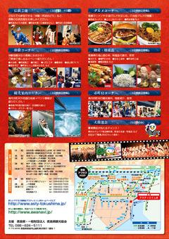 徳島県徳島市 アスティ秋の阿波おどり 阿波おどり大絵巻 2017