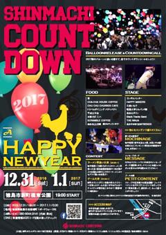 徳島県徳島市 新町カウントダウン COUNTDOWN 2016 2017 in TOKUSHIMA