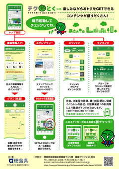 徳島県 とくしま健康ポイントプロジェクト テクとく お試し版 2020