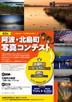 徳島県板野郡北島町 第3回 阿波・北島町写真コンテスト 2016