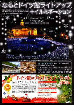徳島県鳴門市 なるとドイツ館ライトアップ イルミネーション 2016