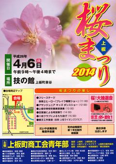 徳島県板野郡上板町 上板桜まつり 2014