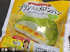 MBSちちんぷいぷい×山崎製パン コラボパン ブラン入りメロンパン