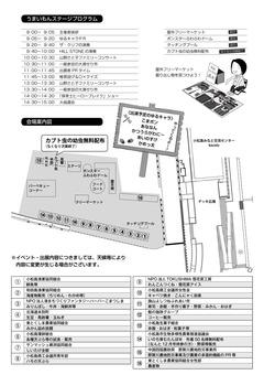 徳島県小松島市 こまつしま・うまいもん祭り&みなと海鮮朝市 2017