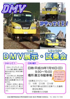 徳島県海部郡美波町 薬王寺 駐車場 DMV展示 DMV試乗会 2017