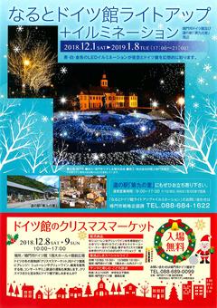 徳島県鳴門市 なるとドイツ館ライトアップ イルミネーション 2018