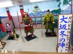 徳島県吉野川市 第76回 鴨島大菊人形、第84回 四国菊花品評会 2016