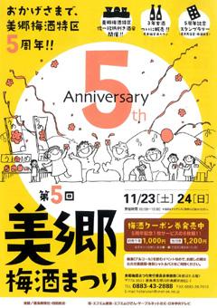第5回 美郷梅酒まつり 2013