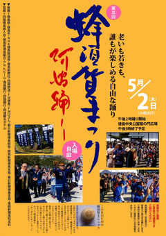 徳島県徳島市 徳島中央公園 第3回 蜂須賀まつり 2019