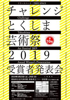 徳島県徳島市 文化の森 チャレンジとくしま芸術祭 受賞者発表会 2019