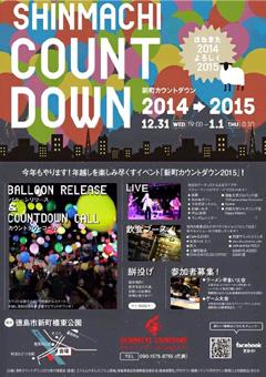 徳島県徳島市 新町カウントダウン COUNTDOWN 2014 in TOKUSHIMA