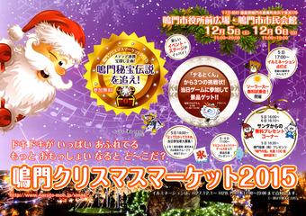 徳島県鳴門市 鳴門クリスマスマーケット 2015
