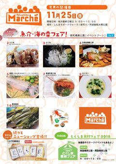 徳島県徳島市 とくしまマルシェ 2018年11月25日