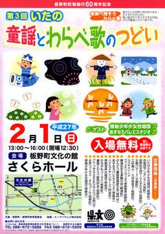 徳島県板野郡板野町 第3回 いたの童謡とわらべ歌のつどい 2015