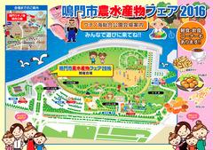 徳島県鳴門市 鳴門ウチノ海総合公園 鳴門市農水産物フェア 2016