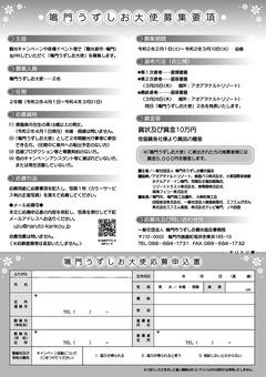徳島県鳴門市 第31期 鳴門うずしお大使募集 2020