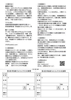 徳島県 阿佐海岸鉄道 阿佐鉄 第4回 阿佐鉄フォトコンテスト 2019