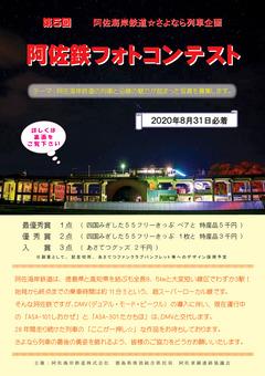 徳島県 阿佐海岸鉄道 阿佐鉄 第5回 阿佐鉄フォトコンテスト 2020