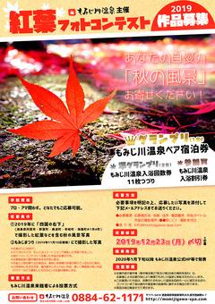 徳島県 四国の右下 紅葉フォトコンテスト 作品募集 2019