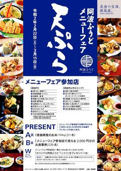 徳島県 阿波ふうど 天ぷら メニューフェア 2020