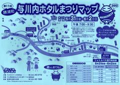 第11回 与川内ホタルまつり 2013