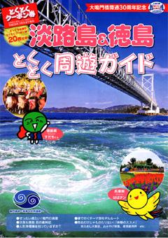 兵庫県 徳島県 淡路島 徳島 周遊ガイド 2015