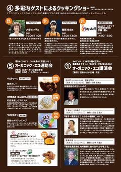 徳島県小松島市 あいさい広場 オーガニック・エコフェスタ 2019