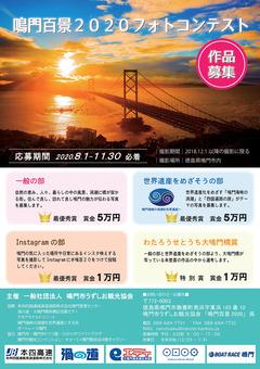 徳島県鳴門市 鳴門百景2020 フォトコンテスト 作品募集