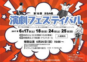 徳島県徳島市 第16回 文化の森 演劇フェスティバル 2017