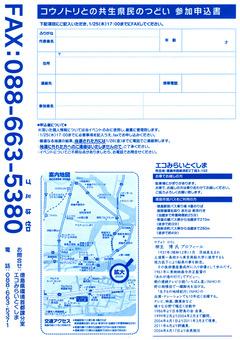 徳島県徳島市 エコみらいとくしま コウノトリとの共生 県民のつどい