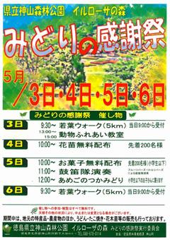 徳島県名西郡神山町 徳島県立神山森林公園 みどりの感謝祭 2014