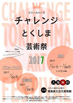 徳島県徳島市 文化の森 チャレンジとくしま芸術祭 2017