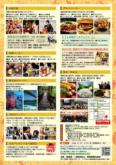 徳島県徳島市 アスティ秋の阿波おどり 阿波おどり大絵巻 2018