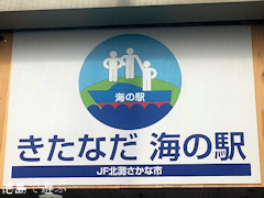 徳島県鳴門市北灘町 きたなだ海の駅 JF北灘さかな市
