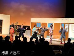 徳島県徳島市 文化の森総合公園 二丁目のグッドバイ 演劇