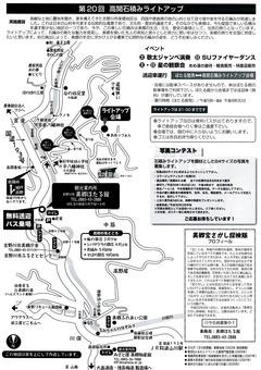 徳島県吉野川市美郷 高開石積みライトアップ 2017