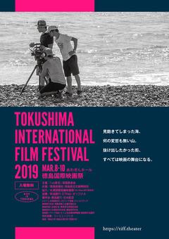 徳島県徳島市 あわぎんホール 徳島国際映画祭 2019