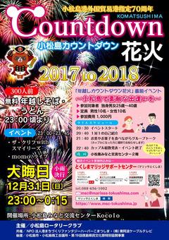 徳島県小松島市 小松島カウントダウン花火 2017 2018