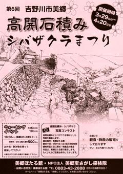 徳島県吉野川市美郷 第6回 高開石積み 芝桜まつり 2014