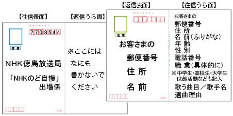 NHKのど自慢 徳島県阿南市 募集 2016